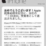 Appleの1日CEOに選出(詐欺)